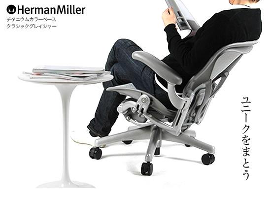 Aeron 人體工學椅側姿劇像