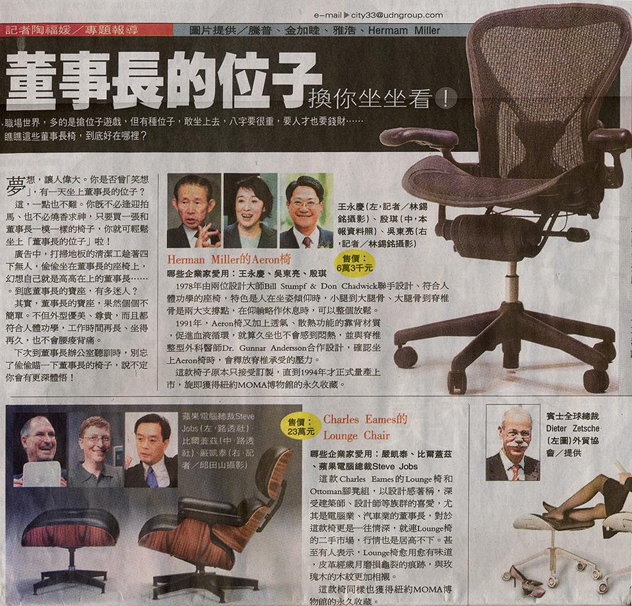 企業家御用椅